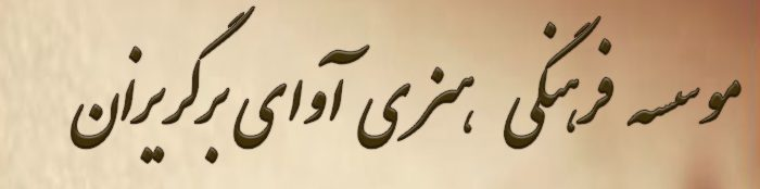 موسسه فرهنگی هنری آوای برگریزان